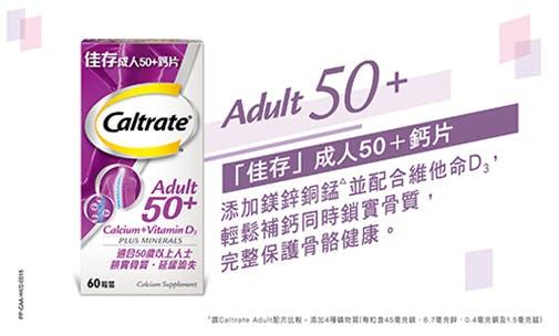 佳存成人50+鈣片