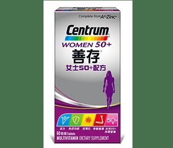 「善存」女士50+配方(Centrum Women 50+)