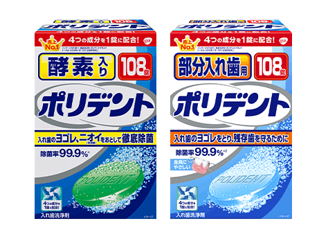 Suite of Polident Denture Cleanser products