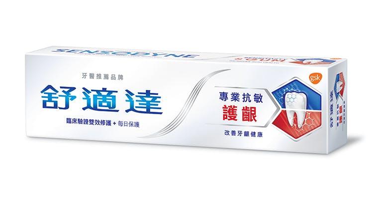 Sensodyne Sensitivity & Gum packshot
