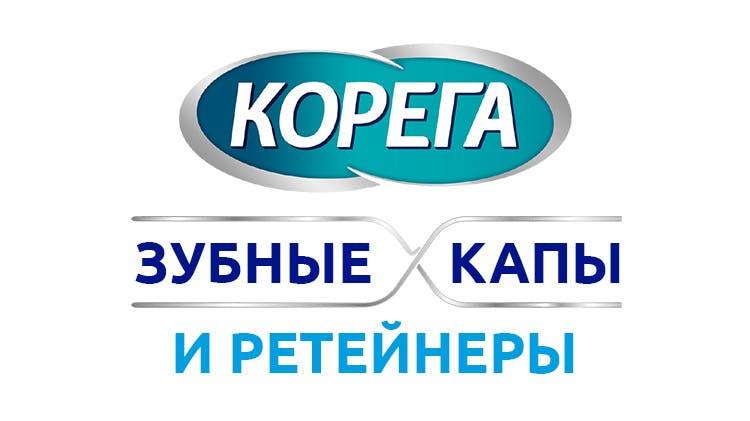 Логотип Корега Зубные капы и Ретейнеры
