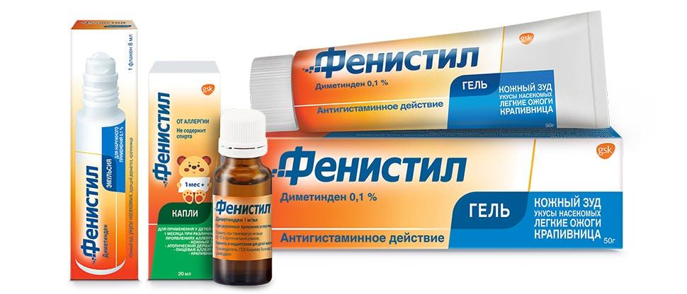Изображения упаковок геля Фенистил и капель Фенистил