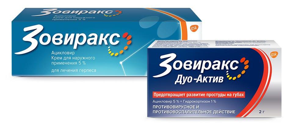 Изображения упаковок крема Зовиракс для лечения герпеса губ и крема Зовиракс Дуо-Актив