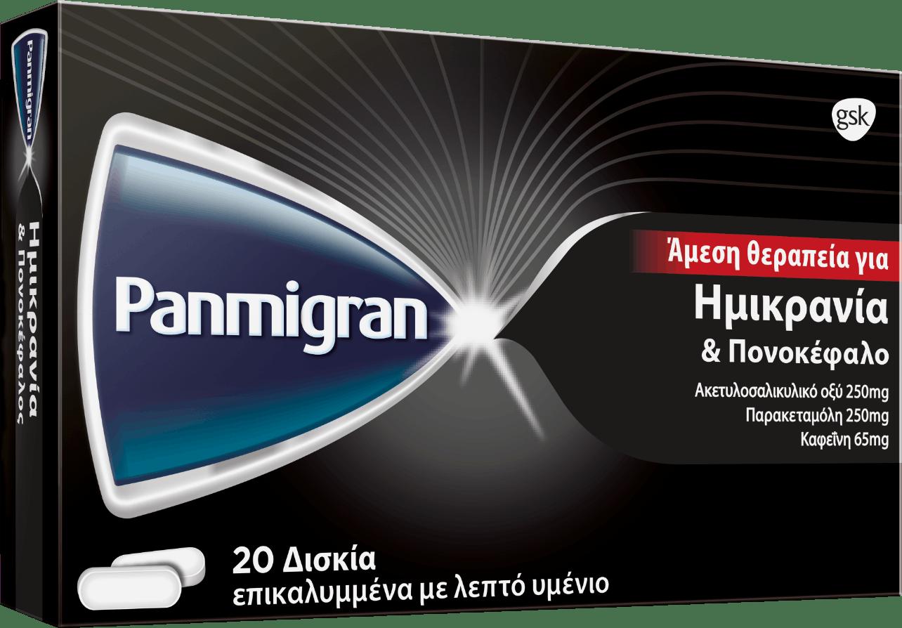 Συσκευασία Panmigran