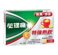 必理痛特強傷風感冒熱飲,維他命C含量與一個檸檬相若,促進感冒痊癒,舒緩發燒、頭痛、四肢酸痛、鼻塞、喉嚨痛及寒顫等傷風感冒症狀