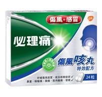 必理痛傷風咳丸,加有咳水成分,舒緩痰多咳嗽,舒緩喉嚨痛、鼻塞、頭痛、身體痛楚及發燒等傷風感冒症狀,不會使人昏昏欲睡。