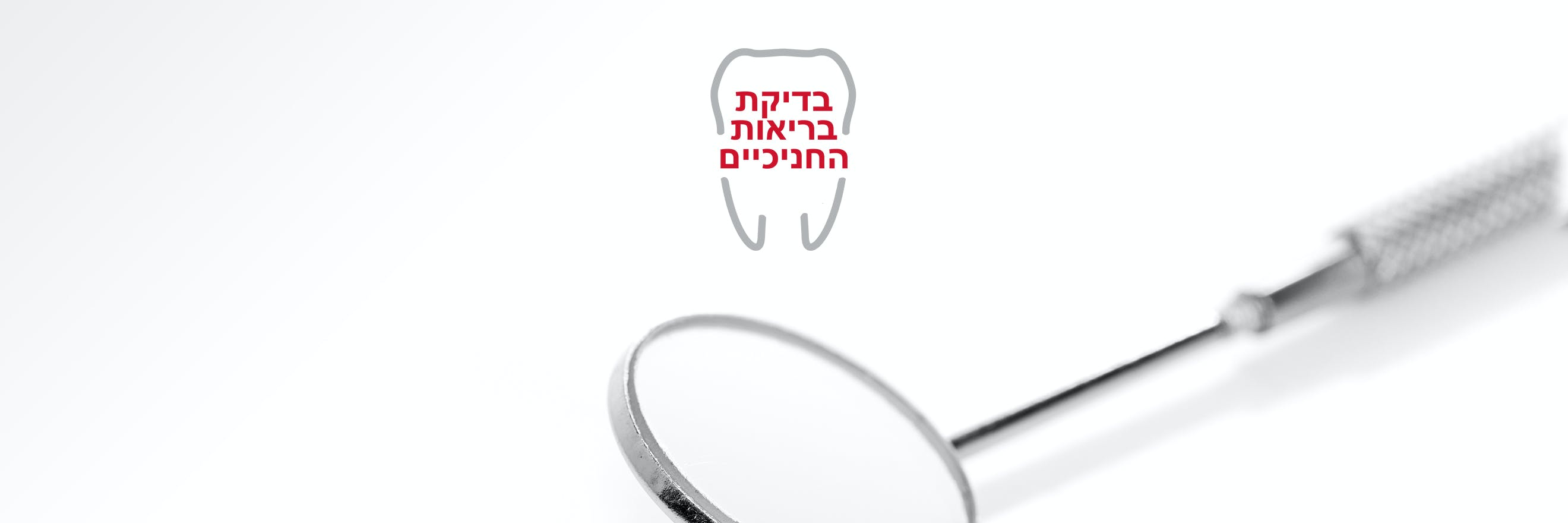 מראה של רופא שיניים