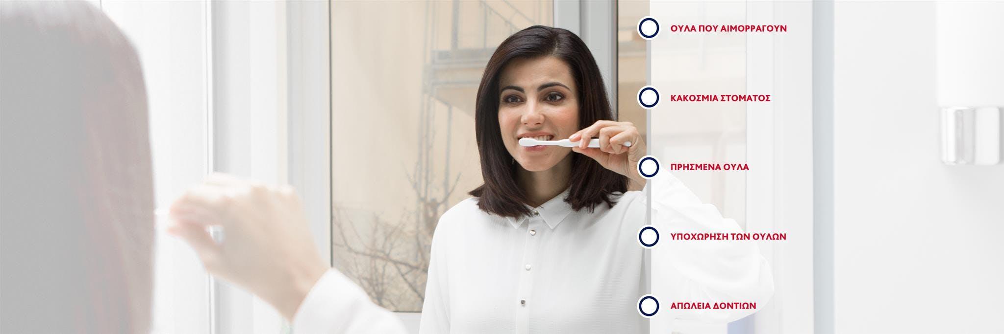 Γυναίκα που βουρτσίζει τα δόντια