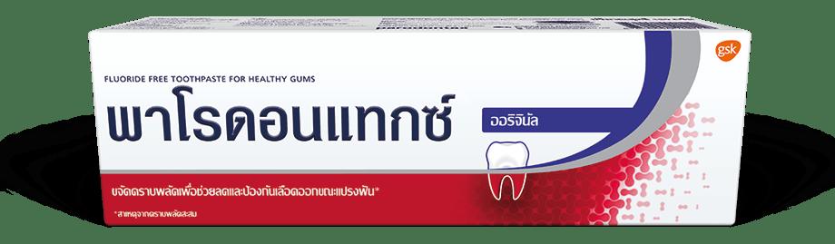 ยาสีฟันพาโรดอนแทกซ์ ออริจินัล