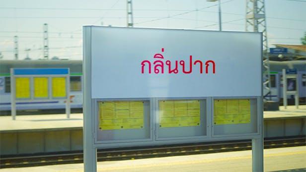 ป้ายสถานี กลิ่นปาก