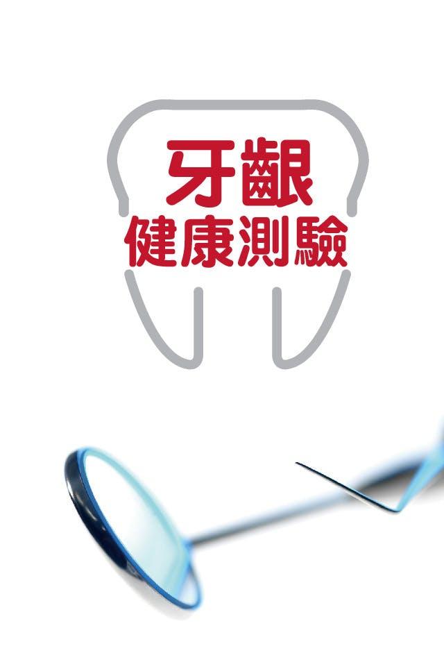 牙周適牙齦護理牙膏經典配方