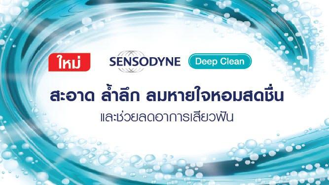 Sensodyne lasting freshness